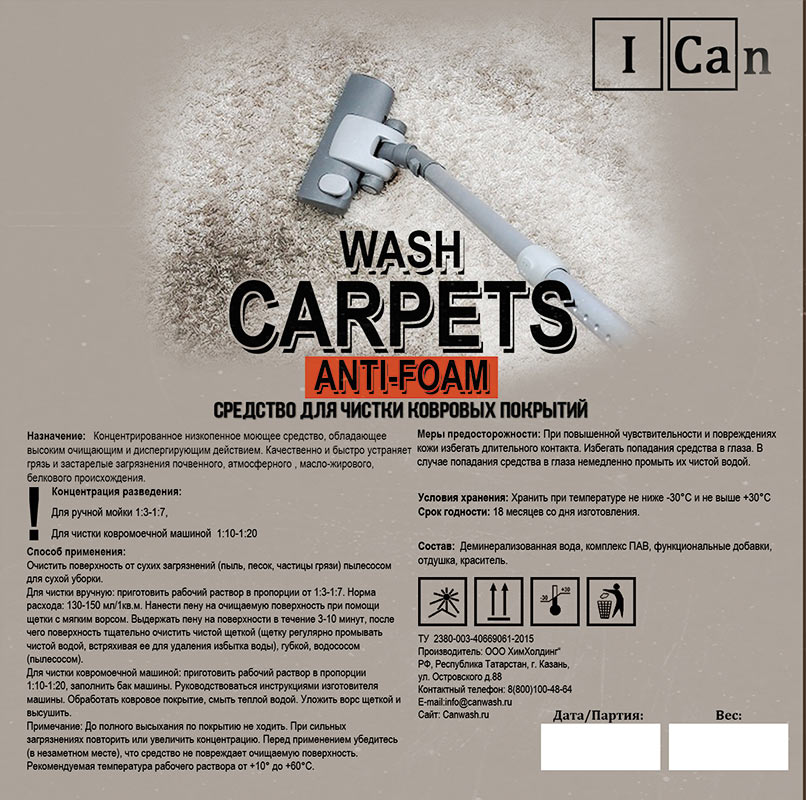 M-CARPETS-ANTI-FOAM