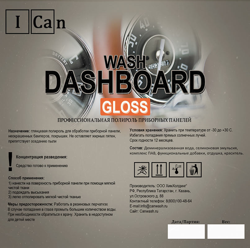 M-Dashboard-gloss