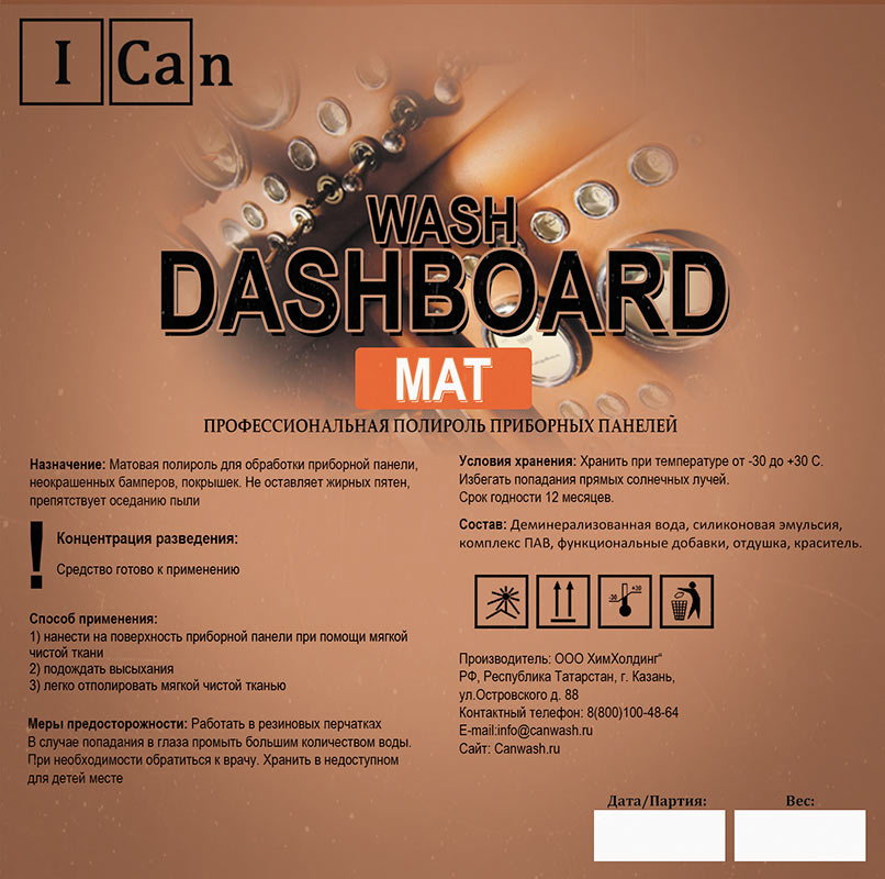 M-Dashboard-mat