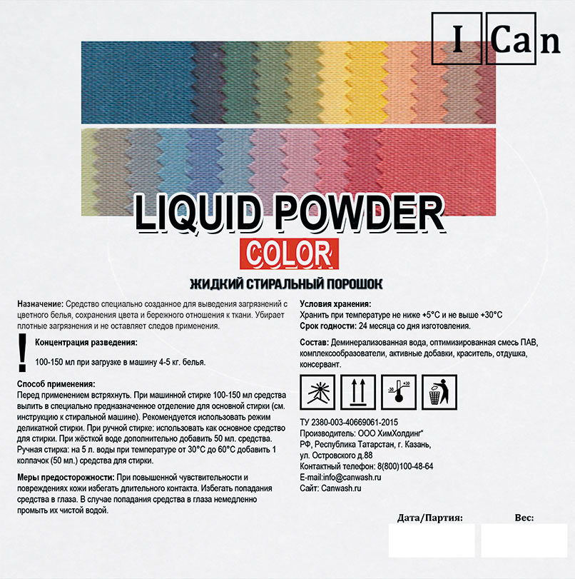 M-Liquid-Powder-Color