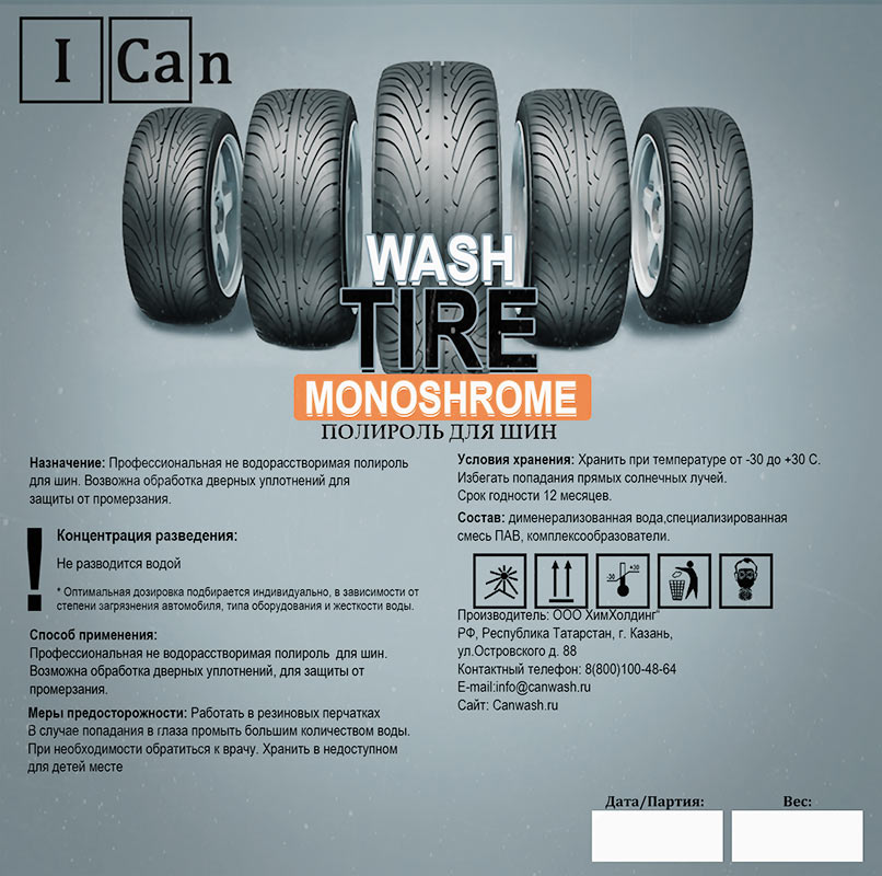 M-tire-monochrome